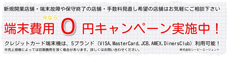 クレジットカード端末費用0円無料キャンペーン