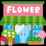 物販店(花屋)