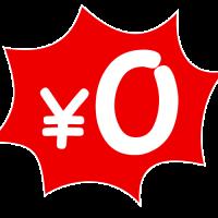 端末機0円(無料)キャンペーン