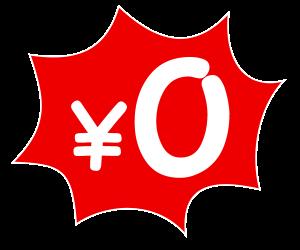 端末費用0円キャンペーンのイメージ