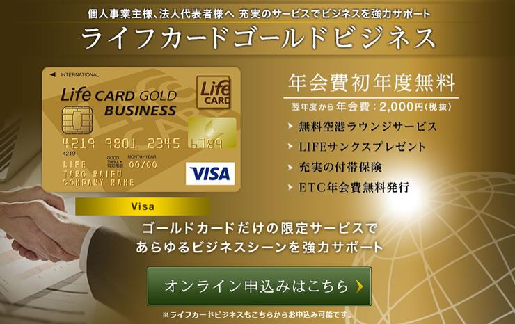 初年度無料の法人カード(ゴールドカード)