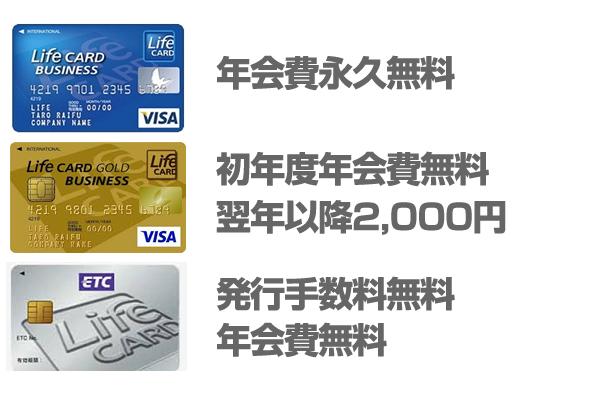 ライフビジネスカード(法人カード)