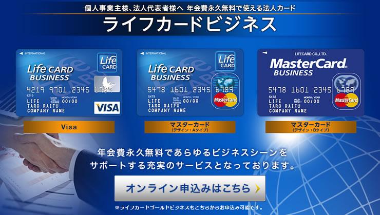 年会費無料の法人カード(スタンダードカード)