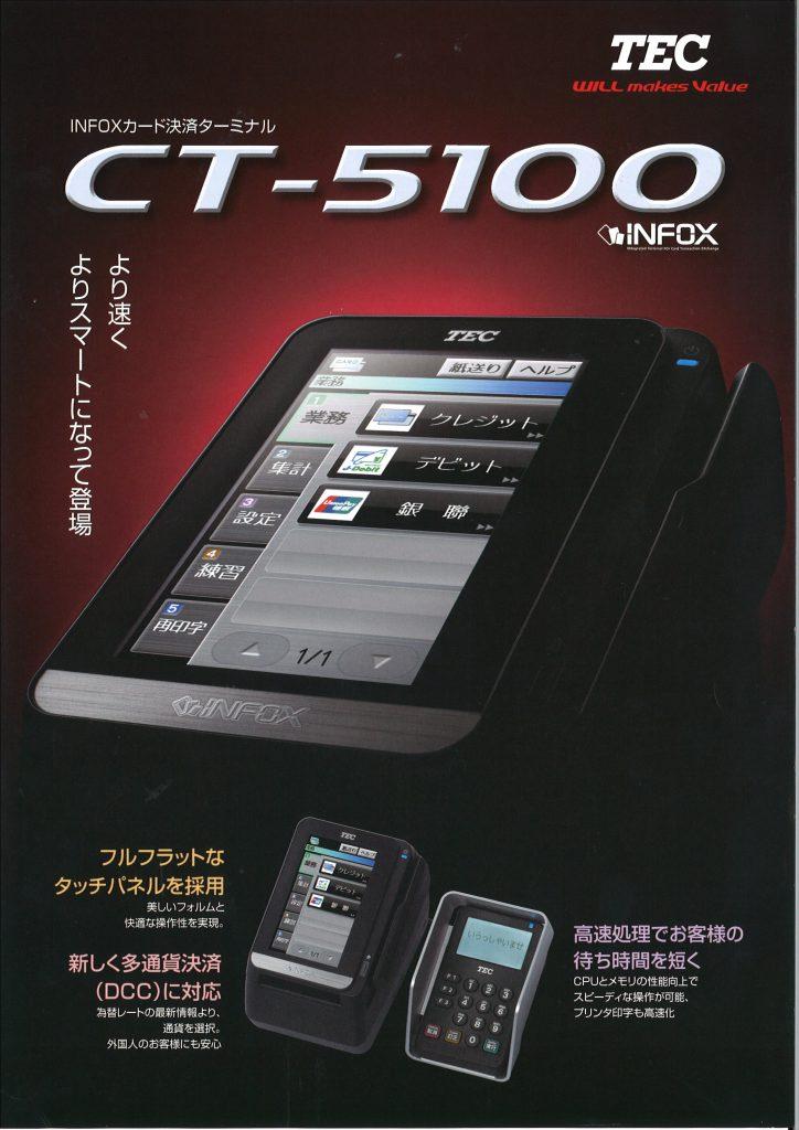 東芝製クレジットカード端末機CT-5100